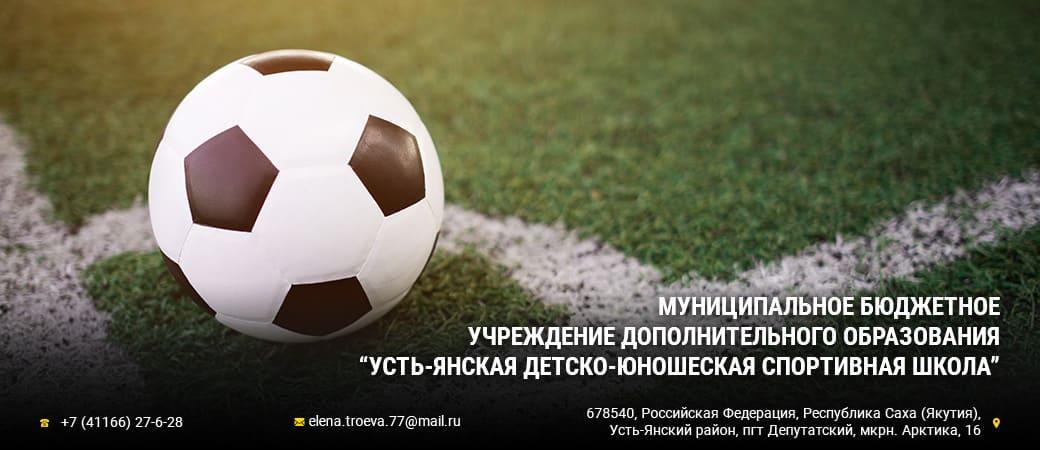 МБУ ДО «Усть-Янская ДЮСШ»